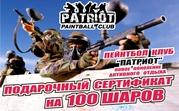 Продам Подарочный сертификат на игру в ПЕЙНТБОЛЬНОМ КЛУБЕ